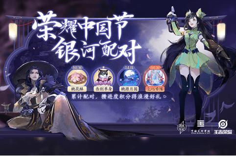 王者荣耀中国节银河配对活动怎么玩_中国节银河配对活动玩法攻略