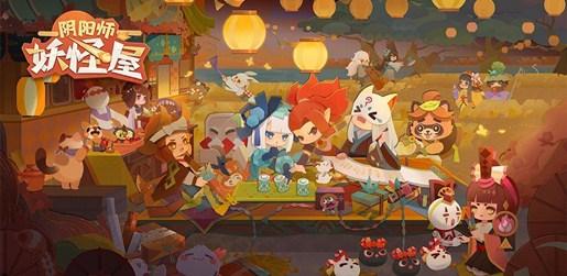 《阴阳师:妖怪屋》今日上线:一款基于阴阳师IP的欢乐萌系云养妖手游