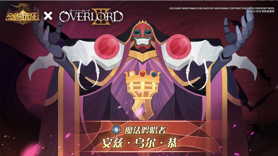 剑与远征OVERLORD联动角色是谁_OVERLORD联动角色介绍