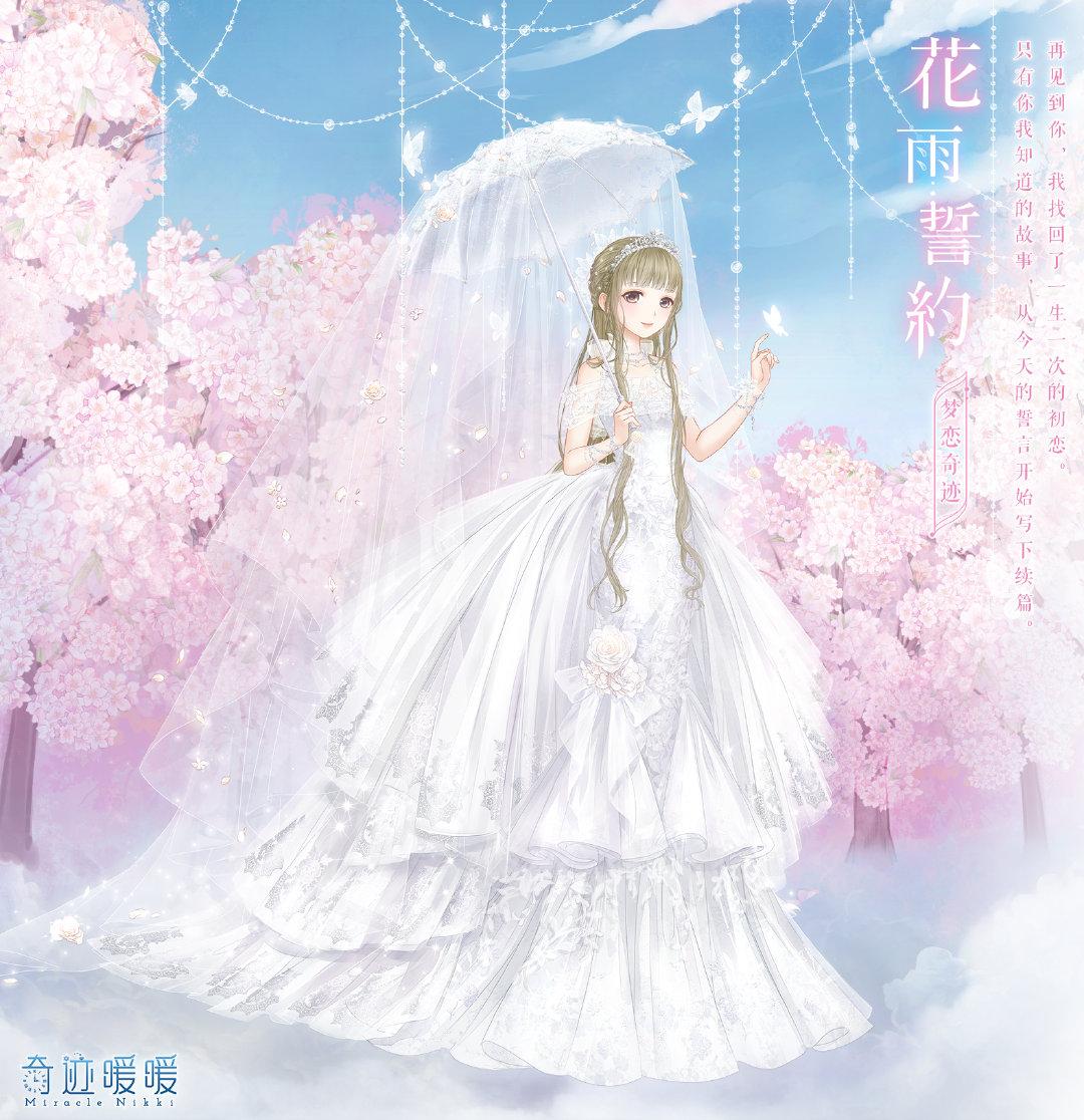 奇迹暖暖现代婚纱服装有哪些_最美现代婚纱服装一览