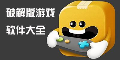 破解游戏盒子大全排行榜_破解游戏盒子苹果版下载