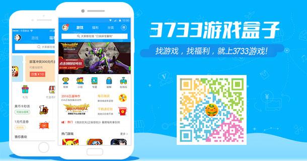 【公益服手游盒子下载】3733手游公益服游戏盒子v4.1免费下载