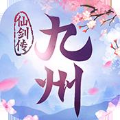 九州仙劍傳(靚坤代言)