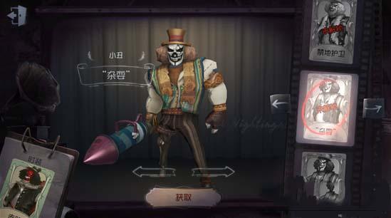 第五人格小丑杂耍皮肤怎么得_小丑杂耍皮肤获得方法介绍