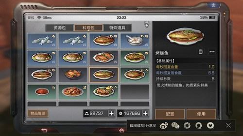 明日之后烤鲅鱼怎么做_烤鲅鱼制作配方一览