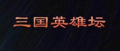 三国英雄坛菜鸟行结局怎么玩_菜鸟行结局玩法详解
