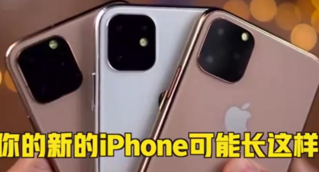 新iPhone可能改名_新款iPhone将增加Pro后缀