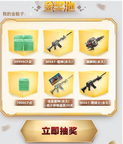 2019CF九月绝对不亏的抽奖活动在哪参加_CF九月幸运骰子活动一览
