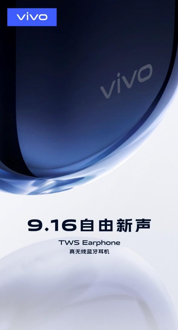 vivo首款无线耳机怎么样_vivo自由新声9月16日上海见