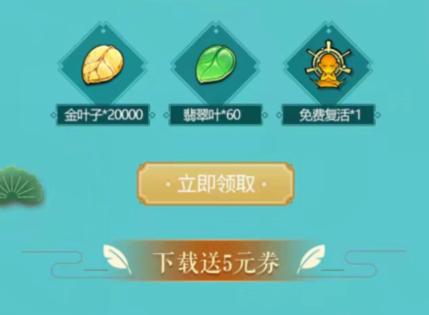 暴走大侠国庆节礼包兑换码
