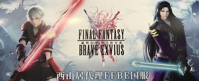 最终幻想勇气启示录双刀流怎么获得?