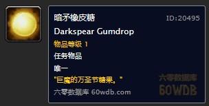魔兽世界怀旧服暗矛橡皮糖任务怎么做_魔兽世界怀旧服暗矛橡皮糖任务完成攻略