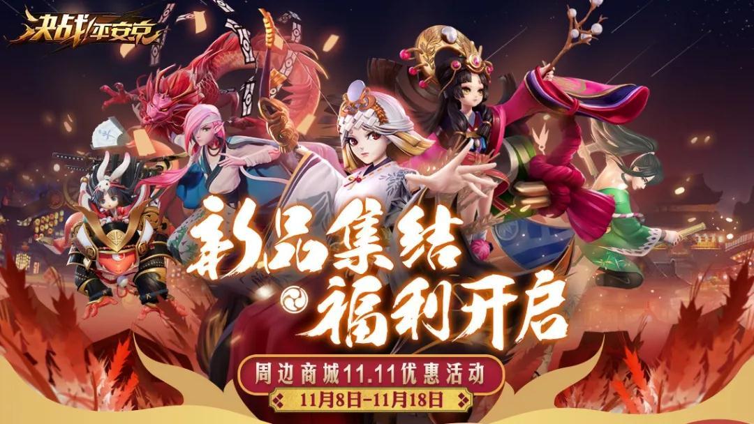 決戰平安京11月8日更新改動了什么_決戰平安京11月8日更新改動一覽