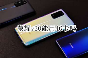 荣耀v30可不可以用4G卡_使用5G网络方法介绍