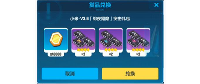 崩坏3小米V3.6突击礼包兑换码是什么?