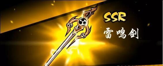 忍者必須死3SSR雷鳴劍怎么樣_忍者必須死3SSR雷鳴劍技能屬性評測攻略