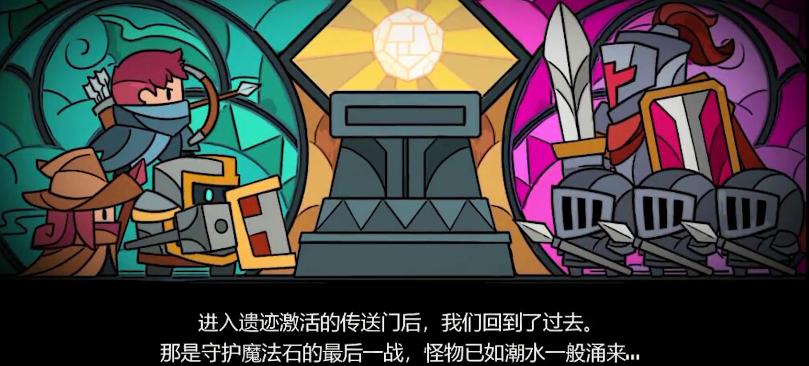 元氣騎士守護魔法石之戰怎么玩_元氣騎士守護魔法石之戰玩法攻略