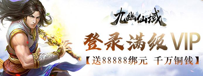 九幽仙域(星耀特权)