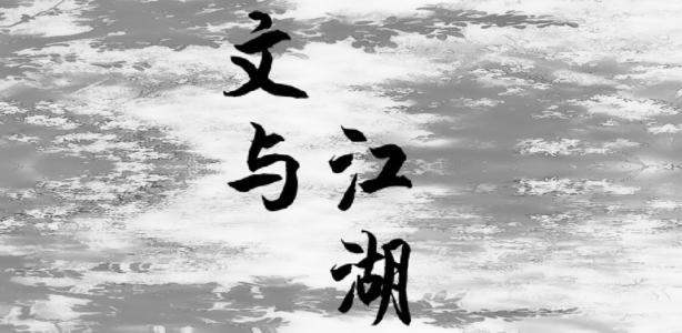 文与江湖悟性怎么提高