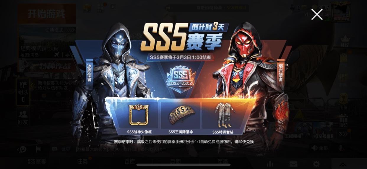和平精英3月2日更新內容_SS6賽季即將開啟