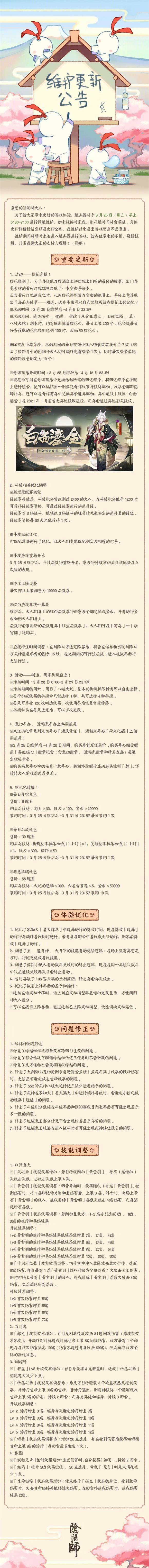 阴阳师3月25日正式服更新内容一览