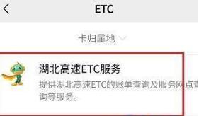 微信ETC消费账单怎么查询_微信ETC消费账单查询方法