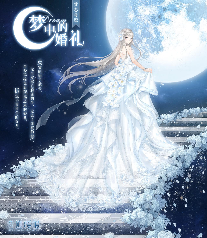 奇迹暖暖最美现代婚纱服装一览