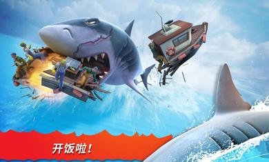 饥饿的鲨鱼:进化截图1