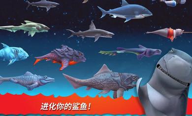 饥饿的鲨鱼:进化截图2