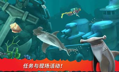 饥饿的鲨鱼:进化截图4