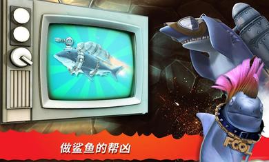 饥饿的鲨鱼:进化截图3