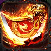 風爆遠征-血戰龍城至尊版