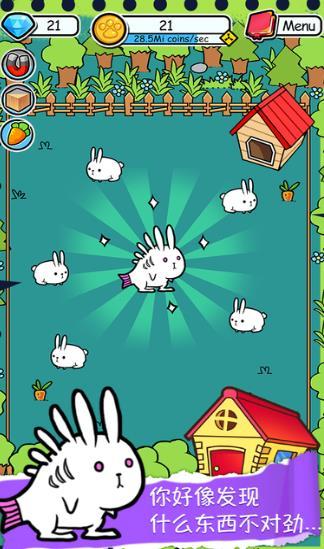兔子进化最新版截图1
