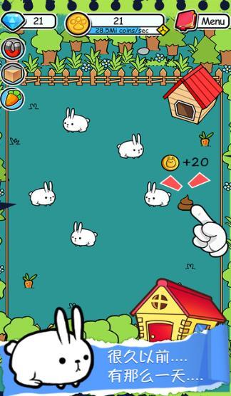 兔子进化最新版截图3