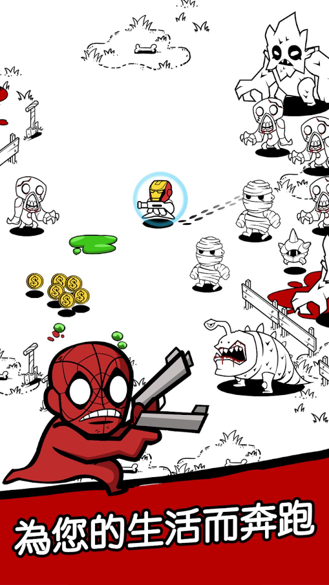 死地超级英雄截图3