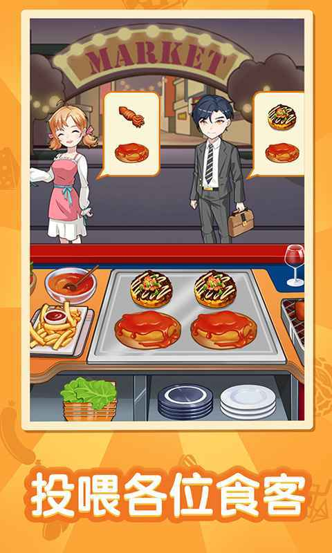欢乐厨房截图4