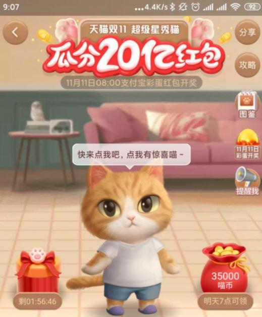 淘宝天猫双十一养猫组队怎么升级_天猫双十一养猫组队升级攻略