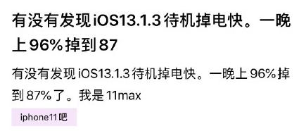 iOS13掉電快怎么辦_iOS13掉電問題解決方法