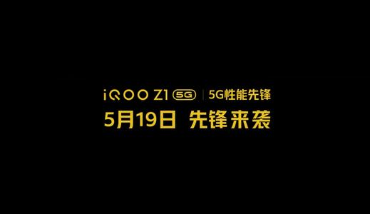 iQOO Z1手机多少钱_iQOO Z1手机价格介绍