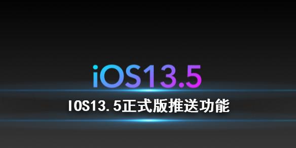 IOS13.5正式版值得更新吗_IOS13.5正式版功能评测