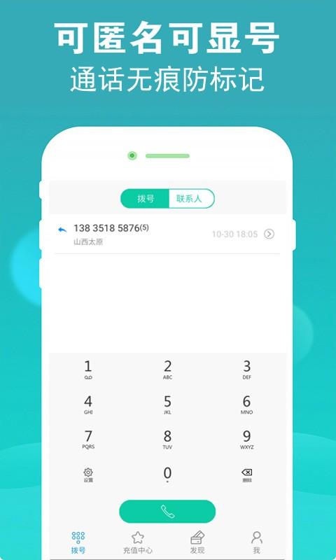 5G网络电话截图1