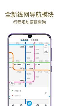 成都地铁截图2