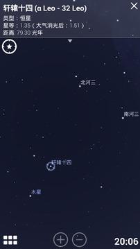天文星空截图4
