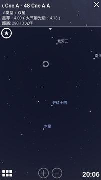 天文星空截图2