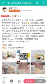 华人商圈截图1