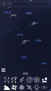 天文星空截图1