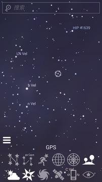 天文星空截图3