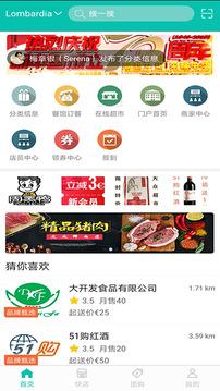 华人商圈截图3