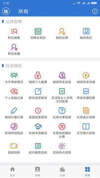 上海人社截图2