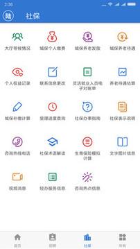 上海人社截图3